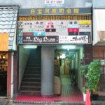 【カレーと立ち呑み ベジン】大阪市中央区(裏なんば)「松本家の休日」で紹介されたお店