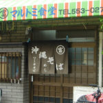 【マルトミ食堂】大阪市大正区「松本家の休日」で紹介されたお店