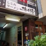 【しじみラーメン Shi43屋】大阪市中央区(裏なんば)「松本家の休日」で紹介されたお店