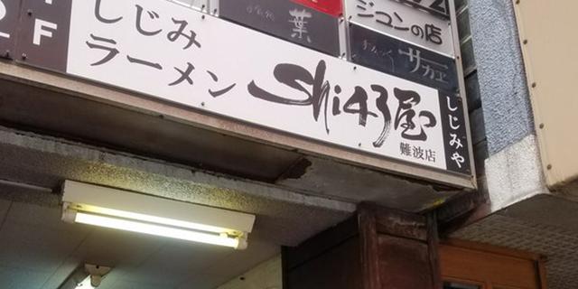 しじみラーメン Shi43屋
