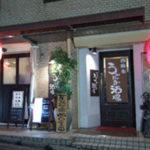 【うかたま酒場】西麻布「ダウンタウンなう」で紹介されたお店