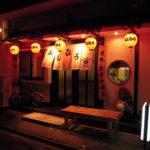 【あじひろ】京都「松本家の休日」(キム姉 京都ぞっこん飯)で紹介されたお店