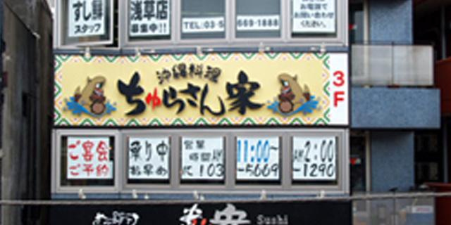 沖縄料理 ちゅらさん家 両国駅前店