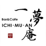 Bar&Cafe 一夢庵 ICHI MU AN「テラスハウス」で紹介されたお店