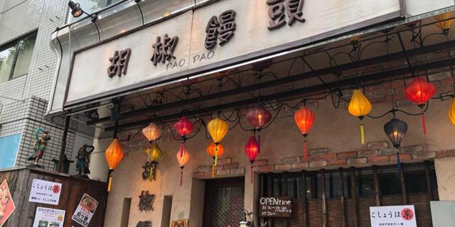 胡椒饅頭 PAOPAO