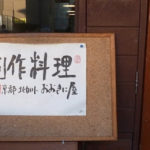 【おおきに屋】京都「松本家の休日」で紹介されたお店