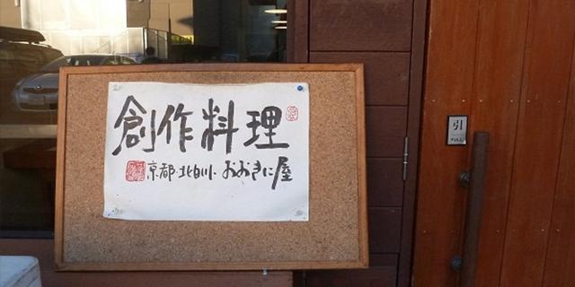おおきに屋 京都