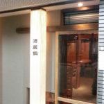 【酒蔵鍋】天満「今ちゃんの実は・・・」で紹介されたお店