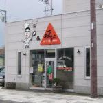 【あんくる&チボリ】北海道「人生最高レストラン」で紹介されたお店