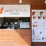 【淡路島オニオンキッチン うずの丘店】「松本家の休日」で紹介されたお店