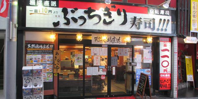 漁場直送回転寿司 ぶっちぎり寿司