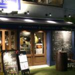 【五反田漁師バル】五反田「火曜サプライズ」で紹介されたお店