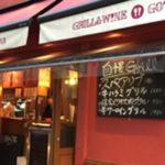 【GRILL&WINE 五反田バル】五反田「火曜サプライズ」で紹介されたお店