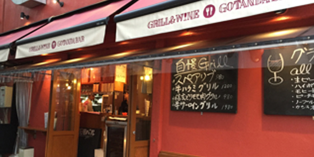 GRILL&WINE 五反田バル
