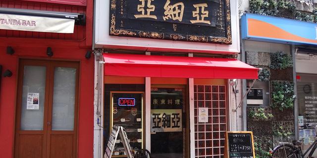 廣東料理 亜細亜