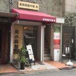 【喜界島担々麺 香 北の浜部屋】「今ちゃん実は・・・」で紹介されたお店