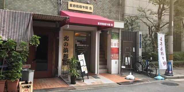喜界島担々麺 香 北の浜部屋