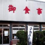 【永田ドライブイン 】千葉県「ダウンタウンのガキの使いやあらへんで!」で紹介されたお店