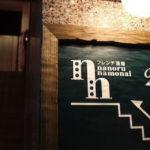 【フレンチ酒場 nanoru namonai(ナノルナモナイ)】「ダウンタウンなう」本音でハシゴ酒 in 代々木八幡で紹介されたお店
