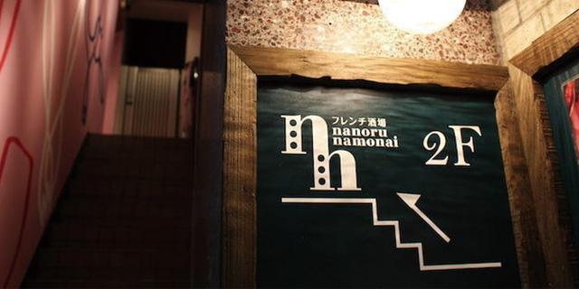 フレンチ酒場 nanoru namonai (ナノルナモナイ)