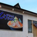 【しげちゃんラーメン 根室店】北海道「人生最高レストラン」で紹介されたお店