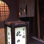 【すし処北の幸】京都祇園「人生最高レストラン」(ゲスト 木村拓哉)で紹介されたお店