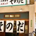 【大衆食堂スタンドそのだ】谷町六丁目「今ちゃん実は・・・」で紹介されたお店