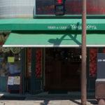 【ヤマナカヤ】田園調布「火曜サプライズ」で紹介されたお店