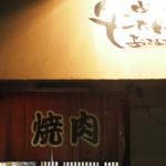 【生ホルモン処 おさむちゃん】<堺市>焼肉 松本家の休日で紹介されたお店