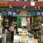 【宇治茶園】<空堀商店街>お茶屋 松本家の休日で紹介されたお店