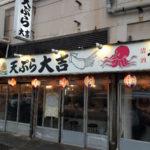 【天ぷら 大吉】<堺市>松本家の休日で紹介されたお店