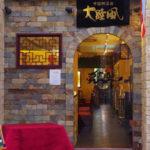 【中国郷菜館 大陸風】<大阪市北区>松本家の休日で紹介されたお店