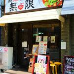 【無限麻辣湯】<大阪市浪速区>松本家の休日で紹介されたお店