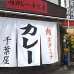 【肉カレー千葉屋】<大阪市北区>松本家の休日で紹介されたお店