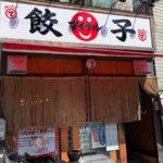 【餃子の酒場マイケル】<天下茶屋> 松本家の休日で紹介されたお店