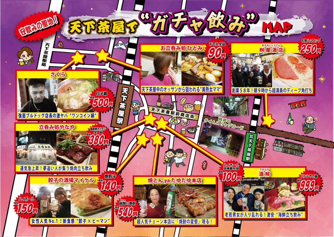 """せんべろ""""の街大阪天下茶屋でガチャ飲み"""