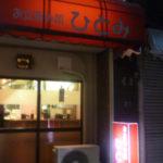 【お立呑み処ひとみ】天下茶屋 「松本家の休日」で紹介されたお店