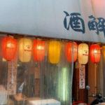 【酒解(さかとけ)】天下茶屋 松本家の休日で紹介されたお店