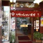 【中華そば 京一本店】京都四条大宮 「松本家の休日」で紹介されたお店