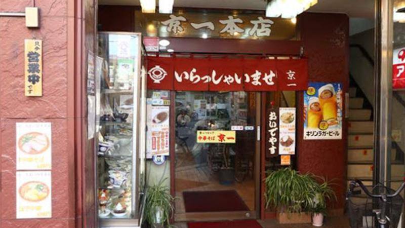 中華そば 京一本店