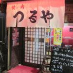 【つるや】天王寺 「松本家の休日」で紹介されたお店